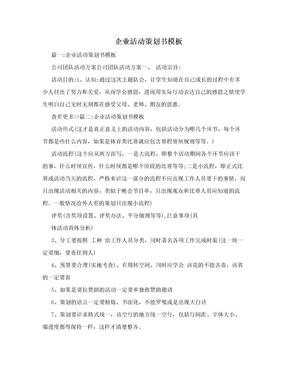 企业活动策划书模板.doc