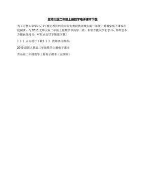 北师大版二年级上册数学电子课本下载.docx