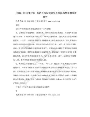 2013-2018年中国 基站天线行业研究及发展趋势预测分析报告.doc