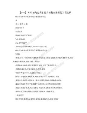 【doc】 CFG桩与夯实水泥土桩复合地基的工程实践.doc