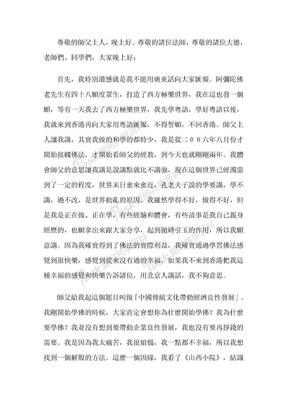 中國傳統文化帶動經濟良性發展胡小林.doc