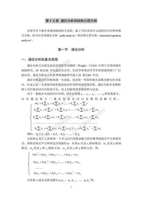 第15章 通径分析和结构方程分析.doc