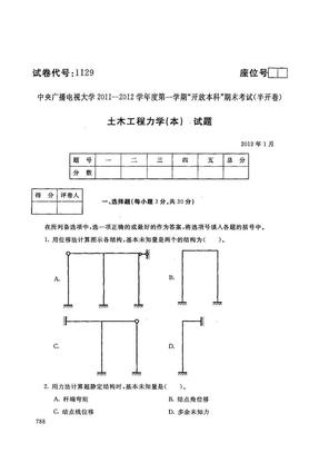 1129土木工程力学(本201201.pdf