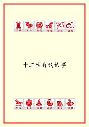 十二生肖的故事.pdf
