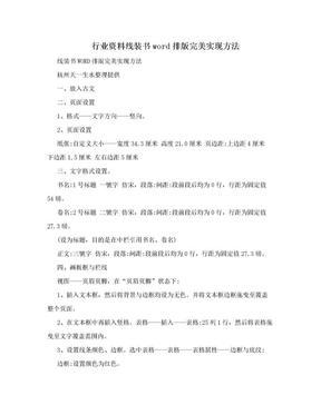 行业资料线装书word排版完美实现方法.doc