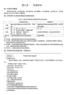 管理评审总资料.doc