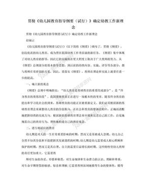 贯彻《幼儿园教育指导纲要(试行)》确定幼教工作新理念.doc
