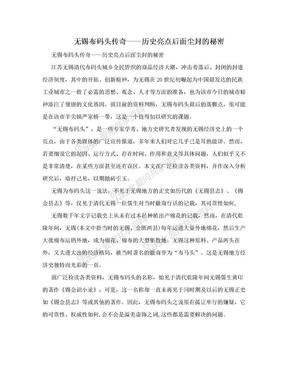 无锡布码头传奇——历史亮点后面尘封的秘密.doc