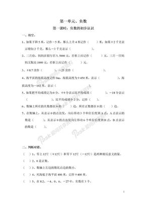 人教版六年级数学下学期练习题精选(学生用).doc