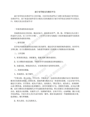 南宁市学校安全教育平台.docx