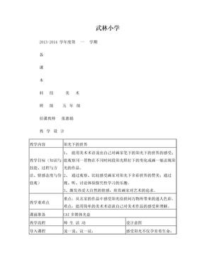 岭南版美术教案五年级上册.doc