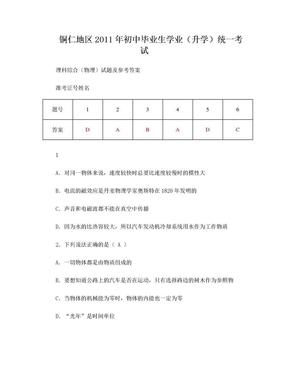 2011年福建省中考物理试题:铜仁.doc