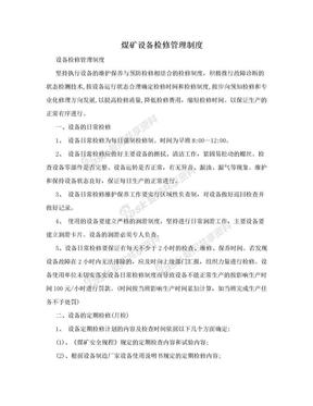 煤矿设备检修管理制度.doc