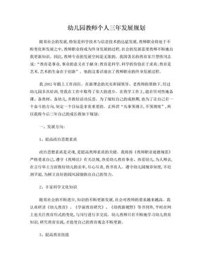 幼儿园教师个人三年发展规划.doc