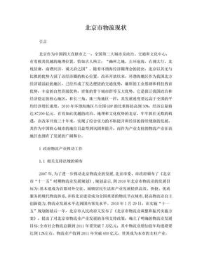 北京市物流现状.doc