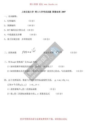 上海交通大学2007年考博专业课试题-数字图像处理.pdf
