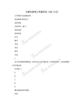 大物实验网上答题答案(DOC X页).doc