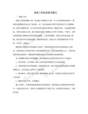 建筑工程质量检查报告.doc