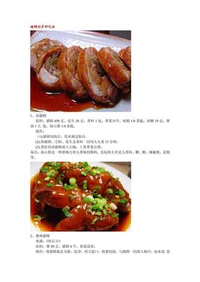 猪蹄、 红烧肉、扣肉的做法和麻辣水煮鱼、孔雀开屏鱼的做法.pdf