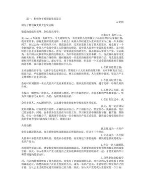 成为预备党员发言稿.pdf