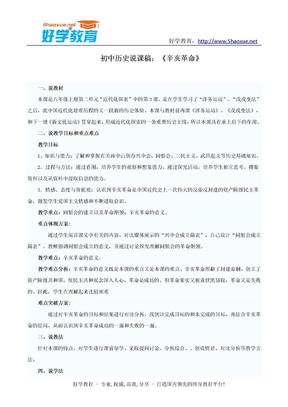 初中历史说课稿:《辛亥革命》说课稿范文.doc
