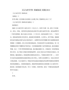 《人与时空学》基础知识-连载2012.doc