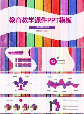 七彩活跃幼儿教育教学PPT模板.pptx