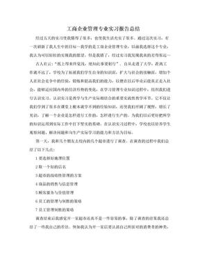 工商企业管理专业实习报告总结.doc