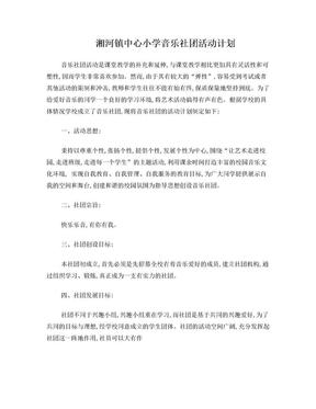 湘河镇中心小学音乐社团活动计划.doc