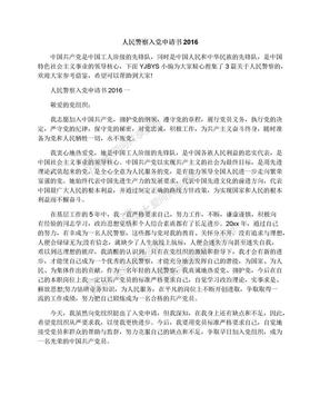 人民警察入党申请书2016.docx