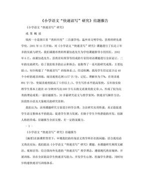"""《小学语文""""快速读写""""研究》结题报告.doc"""