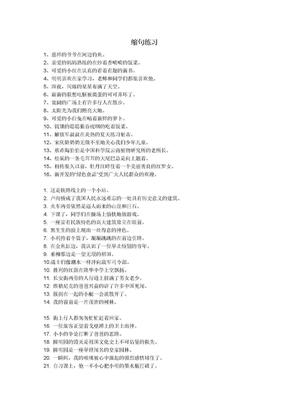 小学语文基础知识练习之缩句.doc