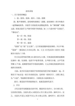 音韵(韵母系统).doc