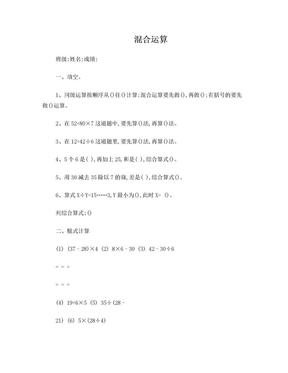 三年级数学下册混合运算练习题.doc