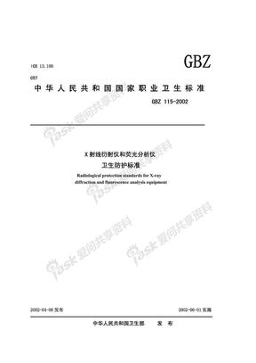 GBZ 115-2002 X射线衍射仪和荧光分析仪防护标准.pdf