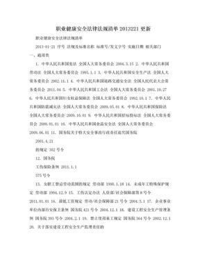 职业健康安全法律法规清单2013221更新.doc