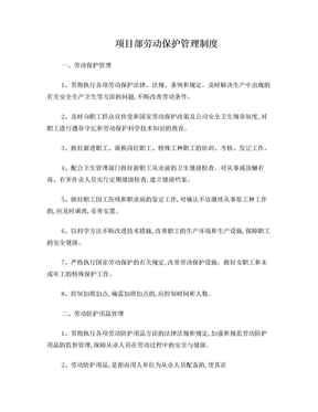 项目部劳动保护管理制度.doc