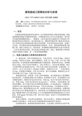 建筑基础工程事故分析与处理.docx
