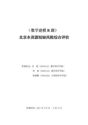 北京水资源短缺风险综合评价.doc
