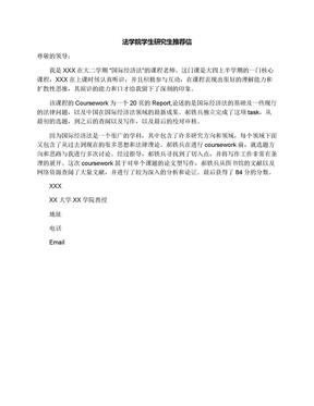 法学院学生研究生推荐信.docx