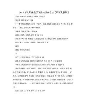 2013年七年级数学下册知识点总结【最新人教版】.doc