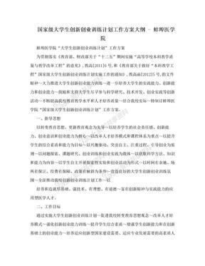 国家级大学生创新创业训练计划工作方案大纲 - 蚌埠医学院.doc