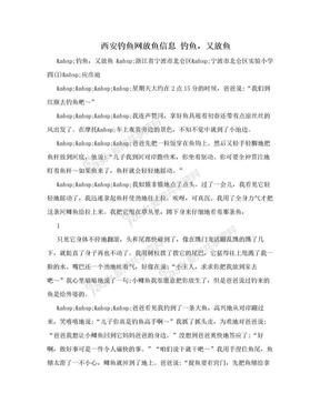 西安钓鱼网放鱼信息 钓鱼,又放鱼.doc