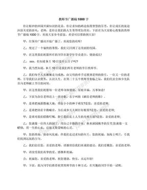 教师节广播稿1000字.docx