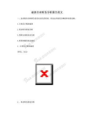 最新企业财务分析报告范文.doc