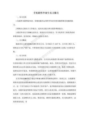 手机销售毕业生实习报告.doc