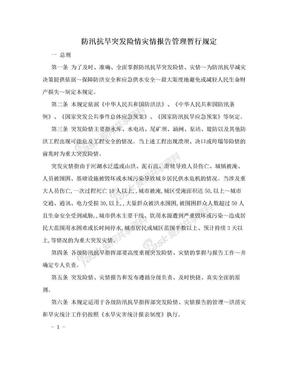 防汛抗旱突发险情灾情报告管理暂行规定.doc