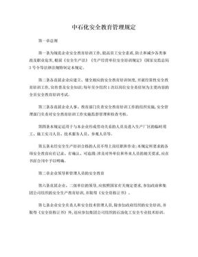 中石化安全教育管理规定.doc