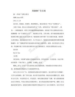 莫康孙广告文案.doc