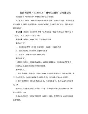 """新南国影城""""BOOMBOOM""""酒吧联动推广活动计划案.doc"""